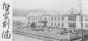 旧室蘭中学